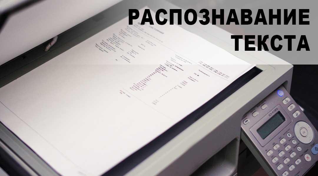 Сканирование и распознавание текста в Харькове