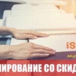 Сканирование документов скидка Харьков