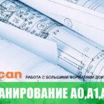 Сканирование больших форматов бумаги Харьков