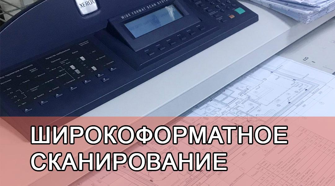 Широкоформатное сканирование Харьков